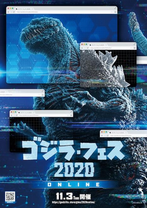 「ゴジラ・フェス オンライン 2020」ビジュアル