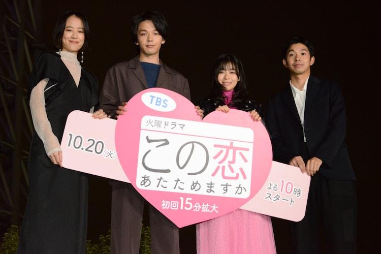 「この恋あたためますか」制作発表会見の様子。左から石橋静河、中村倫也、森七菜、仲野太賀。