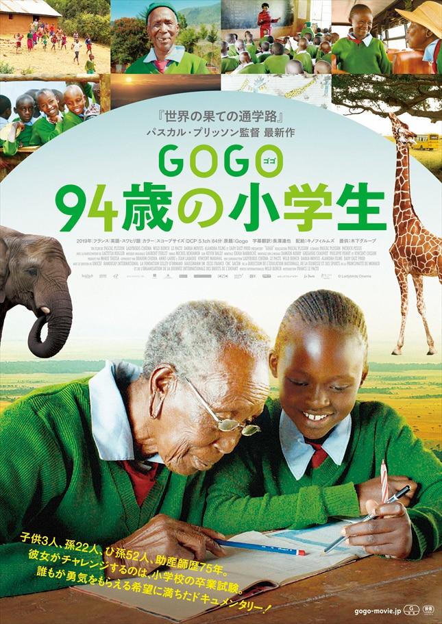 「GOGO(ゴゴ) 94歳の小学生」メインビジュアル