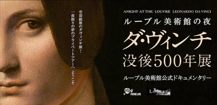 「ルーブル美術館の夜 ―ダ・ヴィンチ没後500年展」ビジュアル