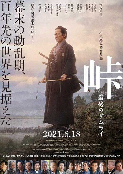 「峠 最後のサムライ」ポスタービジュアル