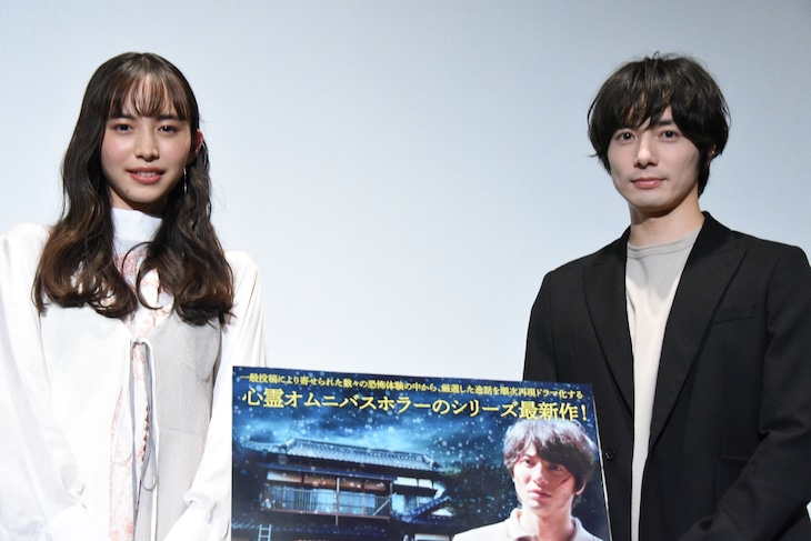 「劇場版 ほんとうにあった怖い話2020~呪われた家~」舞台挨拶の様子。左から井桁弘恵、和田琢磨。