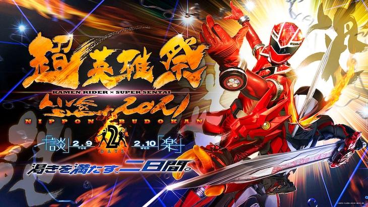 「超英雄祭 KAMEN RIDER × SUPER SENTAI LIVE & SHOW 2021」ビジュアル (c)石森プロ・テレビ朝日・ADK EM・東映 AG・東映