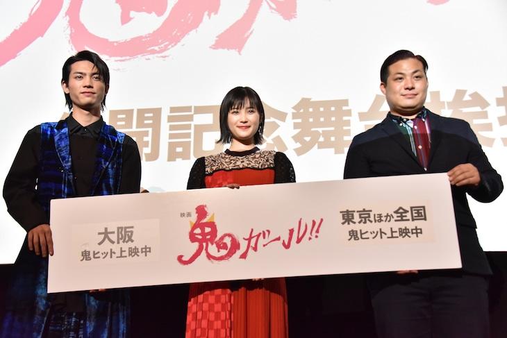 「鬼ガール!!」公開記念舞台挨拶の様子。左から板垣瑞生、井頭愛海、瀧川元気。