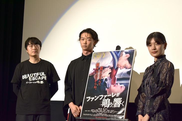 「ファンファーレが鳴り響く」初日舞台挨拶にて、左から森田和樹、笠松将、祷キララ。