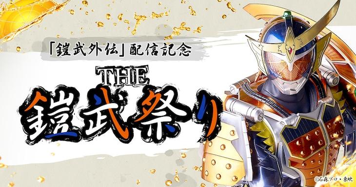 「THE 鎧武祭り」ビジュアル