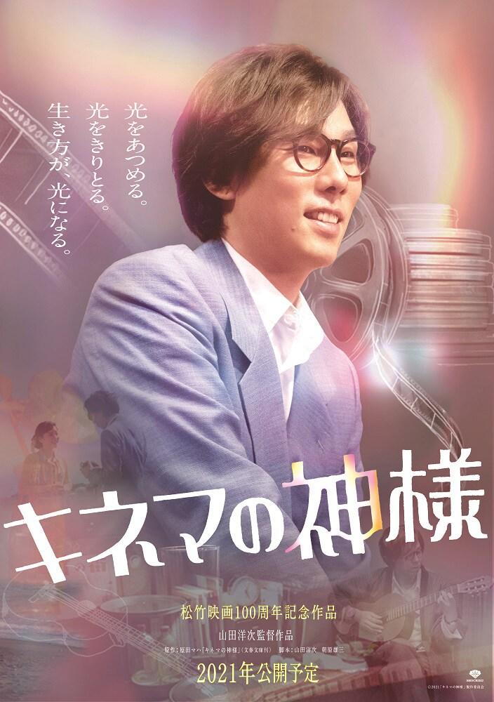 将 映画 菅田 暉