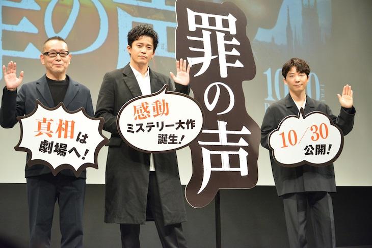 「罪の声」公開直前イベント試写会の様子。左から土井裕泰、小栗旬、星野源。