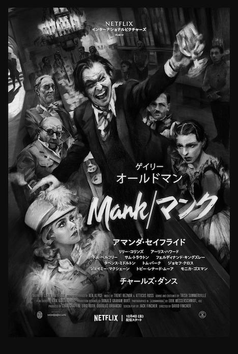 「Mank/マンク」キービジュアル