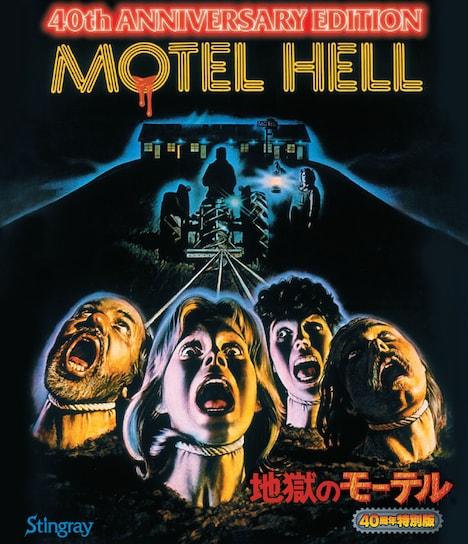 「地獄のモーテル」40周年特別版Blu-rayジャケット