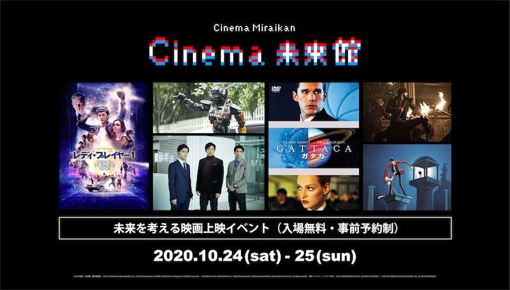 「未来を考える映画イベント『Cinema未来館』SFは未来のシナリオか?」ビジュアル