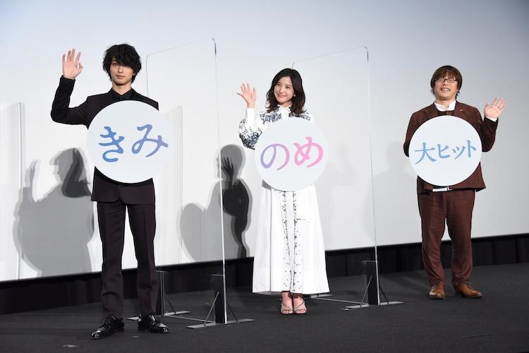 左から横浜流星、吉高由里子、三木孝浩。