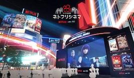 """""""バーチャル渋谷""""でNetflixの「攻殻機動隊 SAC_2045」を無料上映"""