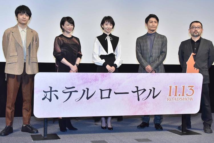 「ホテルローヤル」完成報告会イベントの様子。左から岡山天音、夏川結衣、波瑠、安田顕、武正晴。