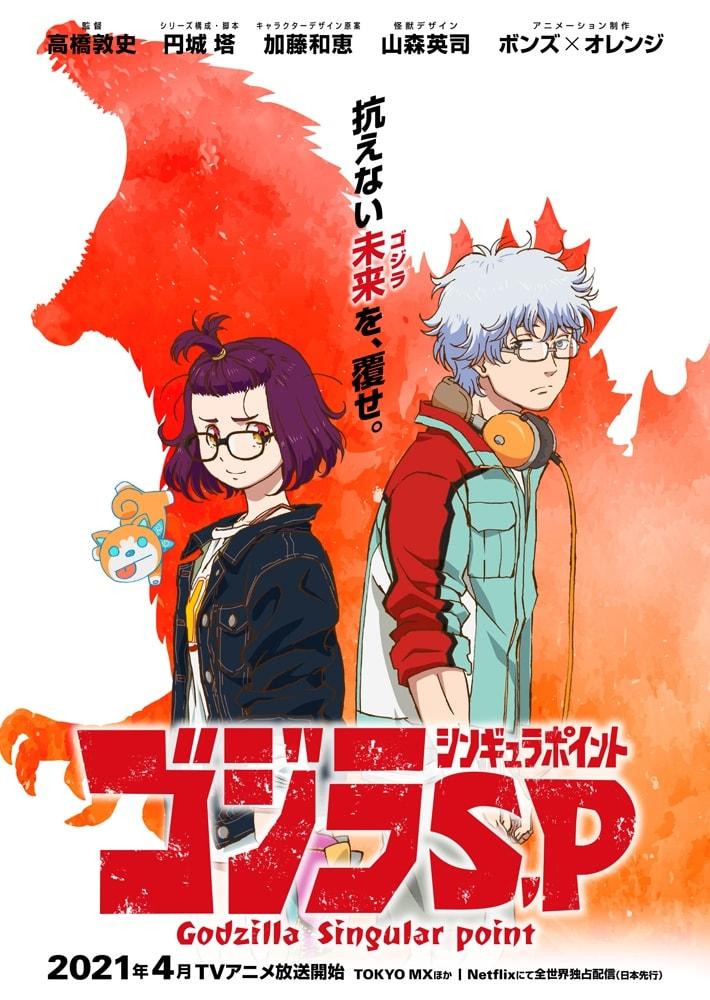 TVアニメ「ゴジラ S.P <シンギュラポイント>」ビジュアル