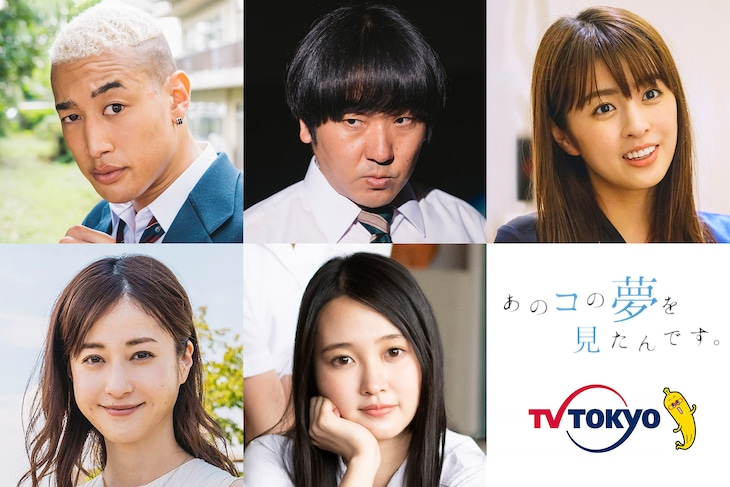 「あのコの夢を見たんです。」後半ゲスト。左上から関口メンディー、本多力、柳ゆり菜、松本若菜、前川歌音。 (c)テレビ東京