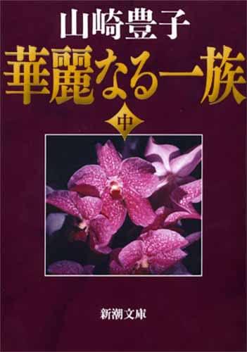 山崎豊子「華麗なる一族」書影(新潮文庫刊)