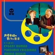 「声優夫婦の甘くない生活」フェリーニへのオマージュ捧げた新ビジュアル公開