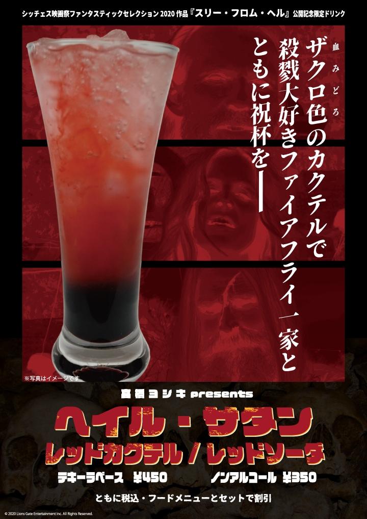 ヒューマントラストシネマ渋谷で販売される「スリー・フロム・ヘル」公開記念限定オリジナルドリンク。