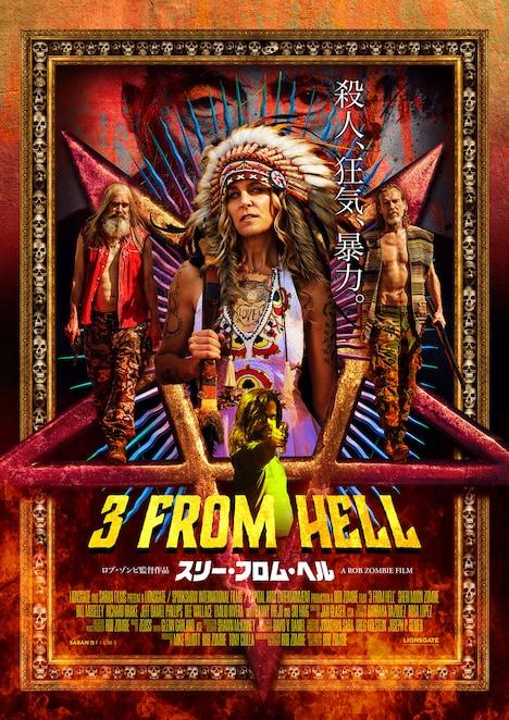 「スリー・フロム・ヘル」高橋ヨシキによる日本版オリジナルポスター。