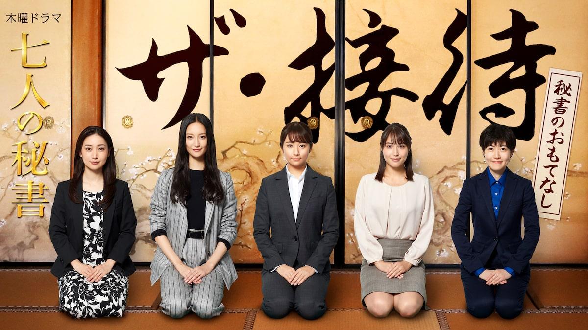 秘書 キャスト 人 の 7 ドラマ