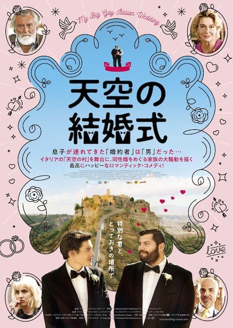 「天空の結婚式」ポスタービジュアル