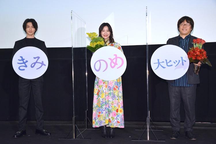 「きみの瞳(め)が問いかけている」大ヒット御礼舞台挨拶の様子。左から横浜流星、吉高由里子、三木孝浩。
