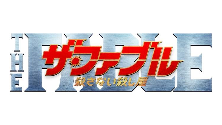 「ザ・ファブル 殺さない殺し屋」ロゴ