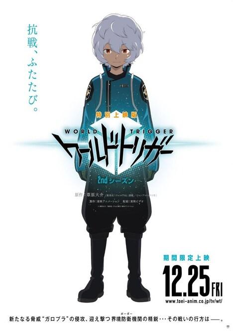 「特別上映版 ワールドトリガー 2ndシーズン」ビジュアル