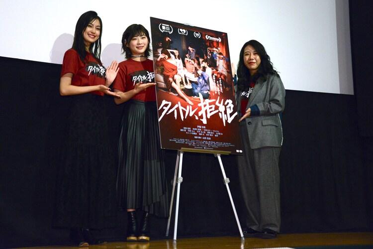 左から恒松祐里、伊藤沙莉、山田佳奈。