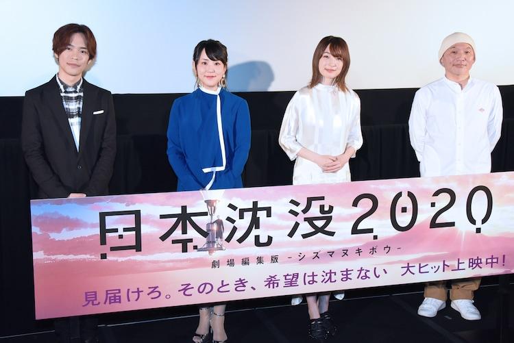 「日本沈没2020 劇場編集版 -シズマヌキボウ-」公開記念舞台挨拶の様子。左から小野賢章、村中知、上田麗奈、湯浅政明。