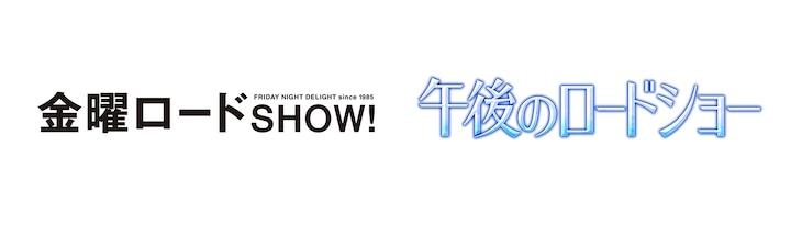 「金曜ロードSHOW!」ロゴ(左)、「午後のロードショー」ロゴ(右)。