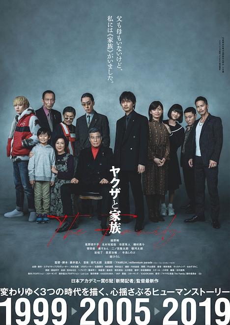 「ヤクザと家族 The Family」ポスタービジュアル (c)2021『ヤクザと家族 The Family』製作委員会