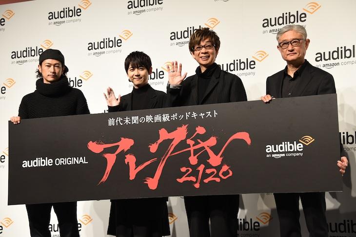 左から窪塚洋介、梶裕貴、山寺宏一、堤幸彦。