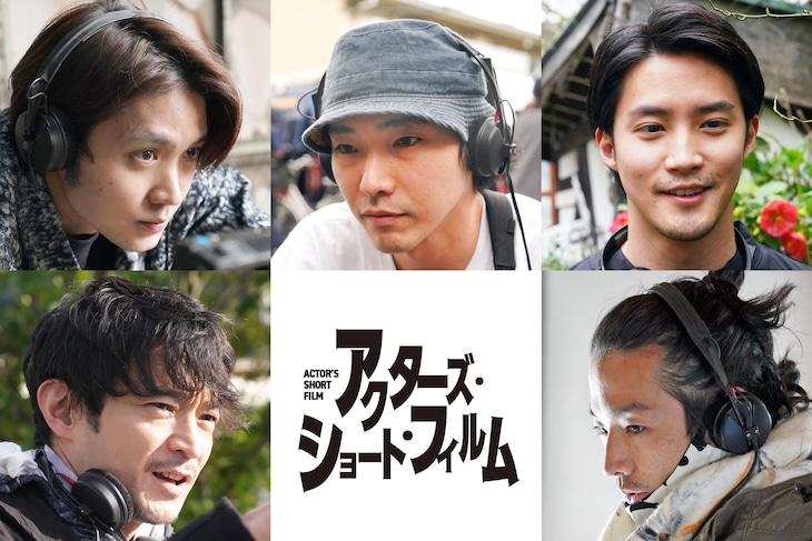 上段左から磯村勇斗、柄本佑、白石隼也。下段左から津田健次郎、森山未來。