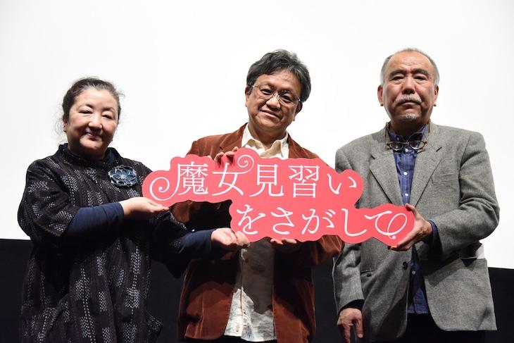 左から関弘美、佐藤順一、栗山緑。