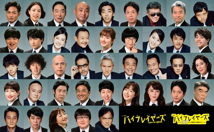 映画「バイプレイヤーズ~もしも100人の名脇役が映画をつくったら~」、ドラマ 「バイプレイヤーズ~名脇役の森の100日間~」キャスト陣。