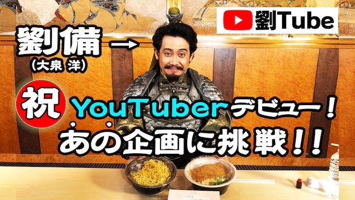 劉Tube第1弾動画より。