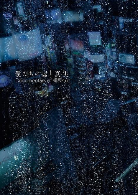 「僕たちの嘘と真実 Documentary of 欅坂46」コンプリートBOXビジュアル