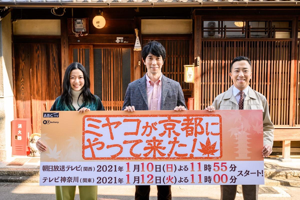 みやこ が 京都 に やって来 た ミヤコが京都にやって来た! 最終回 まさかの隠し子発覚!?