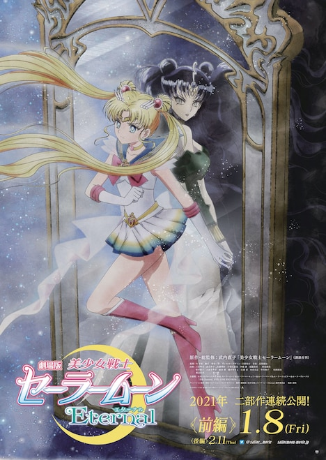 「劇場版 美少女戦士セーラームーン Eternal 前編」第2弾ビジュアル