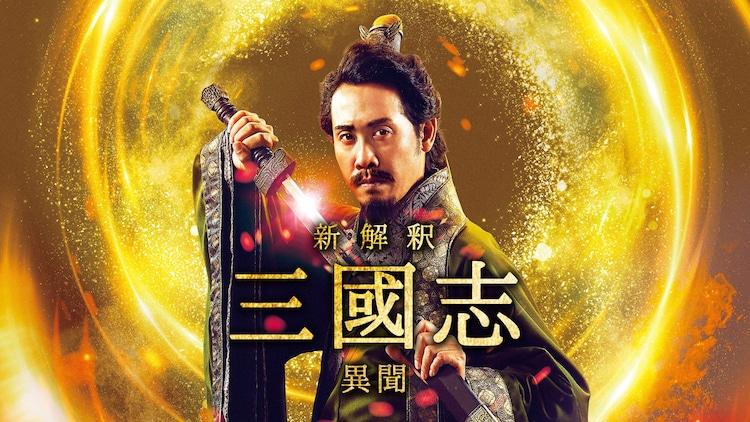三国志 キャスト 解釈 新 映画「新解釈・三國志」主要キャスト一覧まとめ!相関図と関係性についても