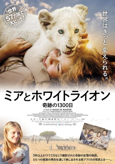 「ミアとホワイトライオン 奇跡の1300日」