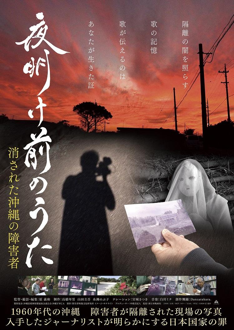「夜明け前のうた ~消された沖縄の障害者~」ポスタービジュアル