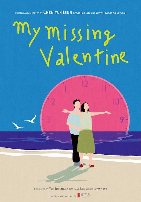 「消失的情人節(原題)」インターナショナル版ポスタービジュアル