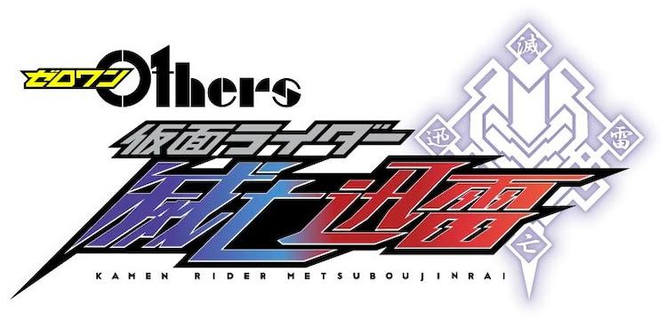 「ゼロワン Others 仮面ライダー滅亡迅雷」ロゴ