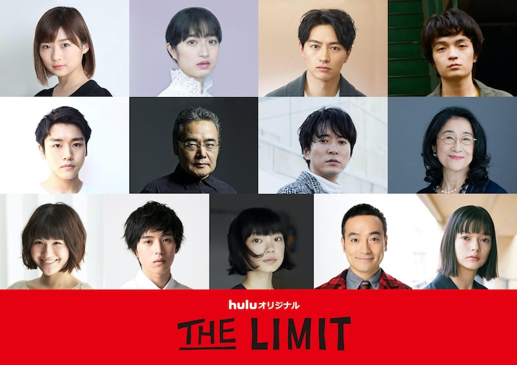 「THE LIMIT」キャスト陣