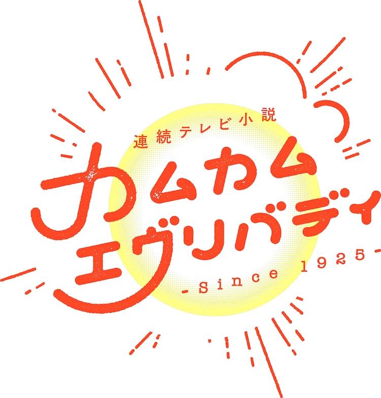 「カムカムエヴリバディ」ロゴ