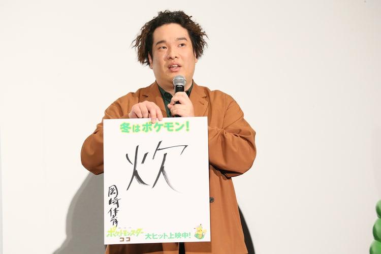 今年の漢字を発表する岡崎体育。
