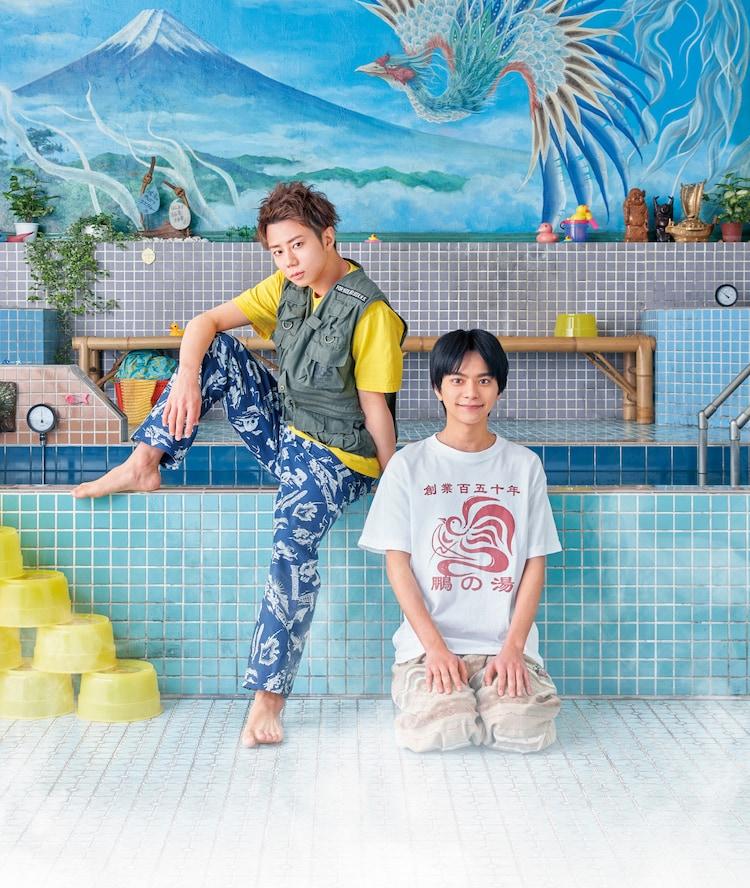 北山宏光と佐藤勝利のW主演作「でっけぇ風呂場で待ってます」メイン ...
